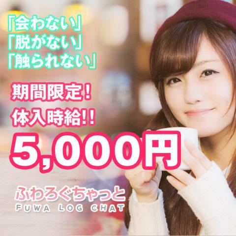 チャットレディで体験時給5,000円☆彡