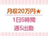 最低月収20万円以上!短時間で安定収入!