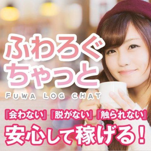 時給2000円保証!!