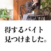 Wワーク・学生さん活躍中★超〜気軽な高収入バイト★