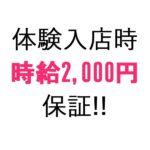 いまなら何時間でても時給保証2千円♪